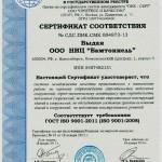 Сертификат ИСО 9001 Новосибирск. Бамтоннель.