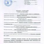 протокол испытаний в реестре росаккредитации