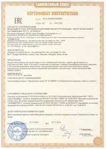 Customs Union Certificate russia