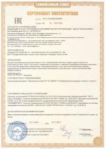 Customs Union Certificate russia
