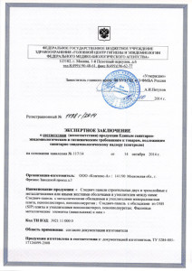 Certificate of State Registration and the Expert Report russia