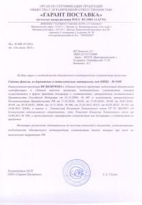 Information Exemption Letter