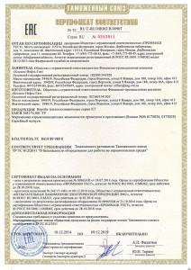 Ex-Certificate Russia